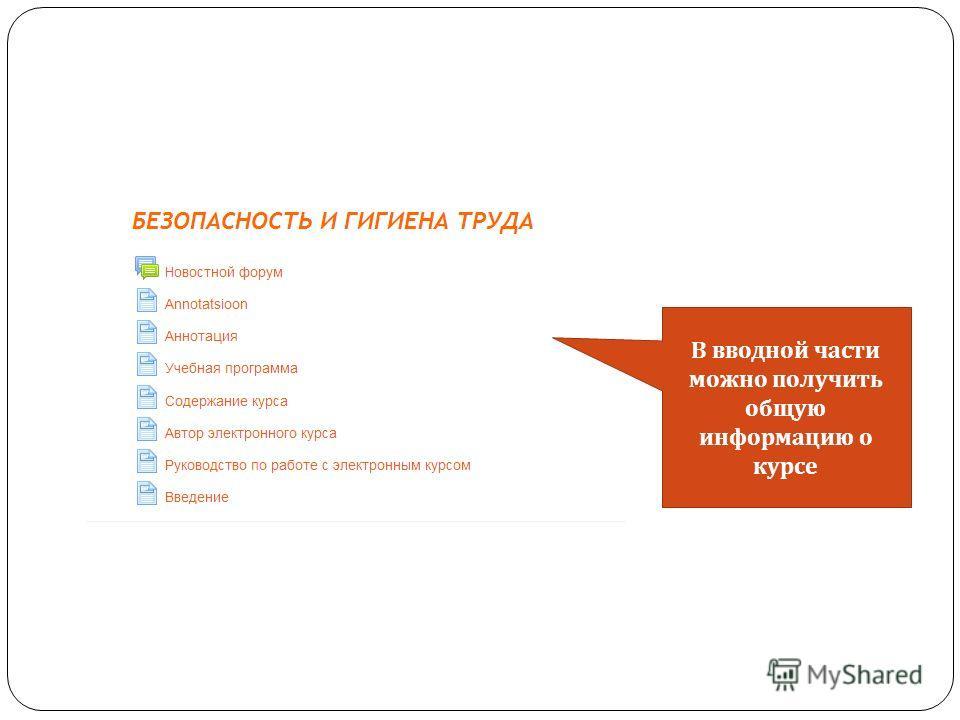 В вводной части можно получить общую информацию о курсе