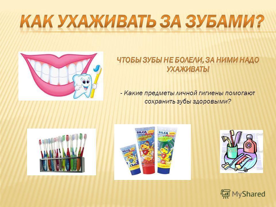 - Какие предметы личной гигиены помогают сохранить зубы здоровыми?