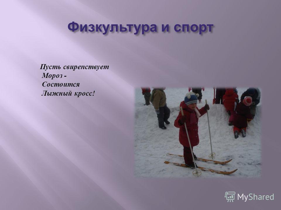 Физкультура и спорт Пусть свирепствует Мороз - Состоится Лыжный кросс!