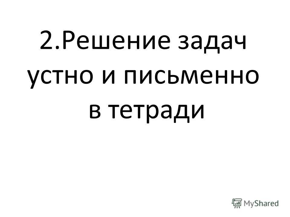 2.Решение задач устно и письменно в тетради