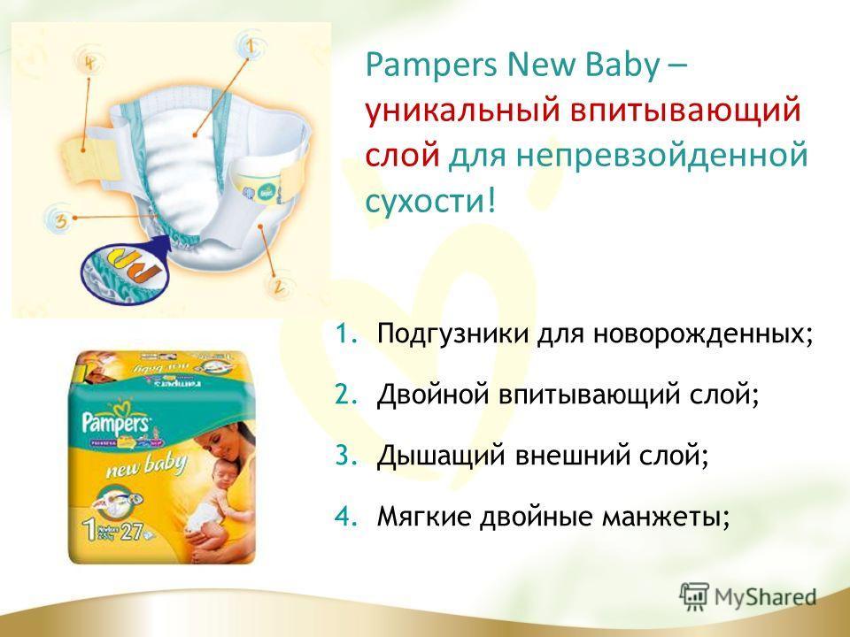 Pampers New Baby – уникальный впитывающий слой для непревзойденной сухости! 1.Подгузники для новорожденных; 2.Двойной впитывающий слой; 3.Дышащий внешний слой; 4.Мягкие двойные манжеты;