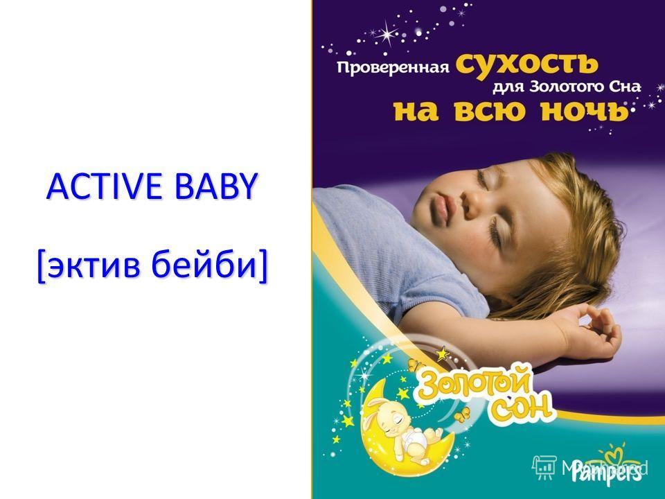 ACTIVE BABY [эктив бейби]