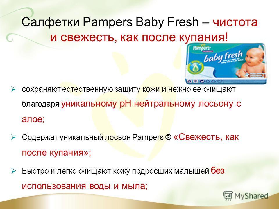 Салфетки Pampers Baby Fresh – чистота и свежесть, как после купания! сохраняют естественную защиту кожи и нежно ее очищают благодаря уникальному pH нейтральному лосьону с алое; Содержат уникальный лосьон Pampers ® «Свежесть, как после купания»; Быстр