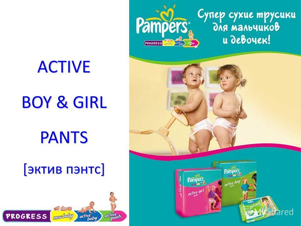 ACTIVE BOY & GIRL PANTS [эктив пэнтс]
