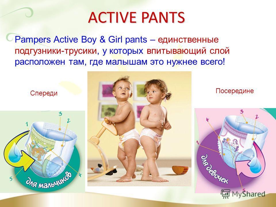 Pampers Active Boy & Girl pants – единственные подгузники-трусики, у которых впитывающий слой расположен там, где малышам это нужнее всего! Спереди Посередине ACTIVE PANTS