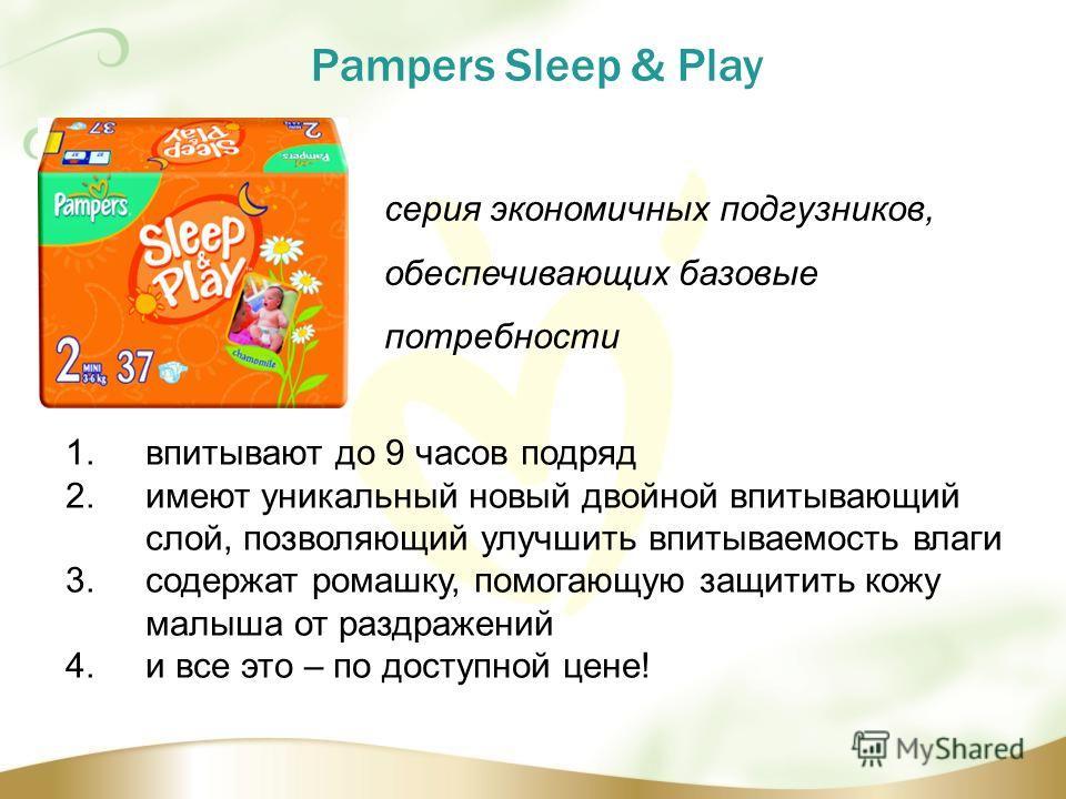 Pampers Sleep & Play серия экономичных подгузников, обеспечивающих базовые потребности 1.впитывают до 9 часов подряд 2.имеют уникальный новый двойной впитывающий слой, позволяющий улучшить впитываемость влаги 3.содержат ромашку, помогающую защитить к