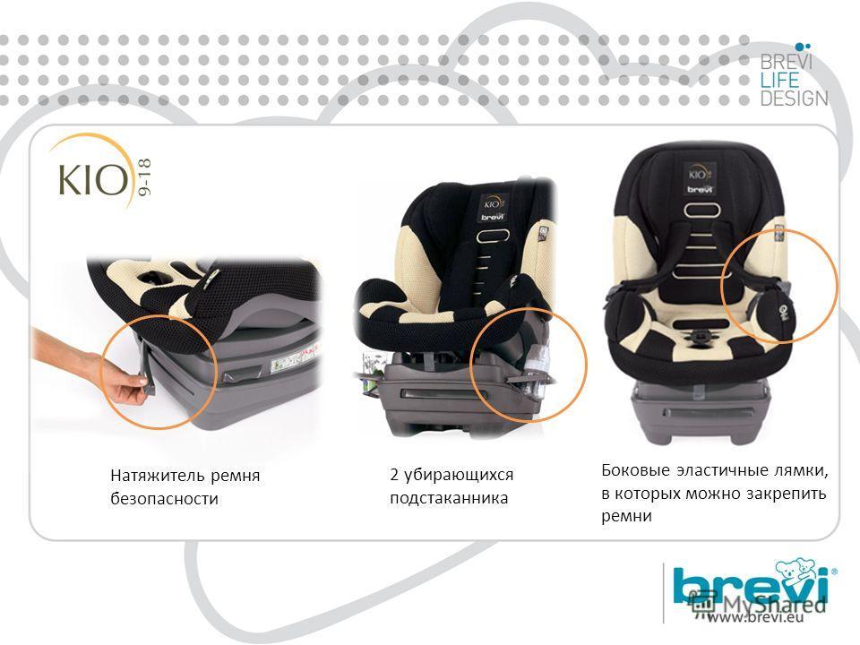 Натяжитель ремня безопасности Боковые эластичные лямки, в которых можно закрепить ремни 2 убирающихся подстаканника