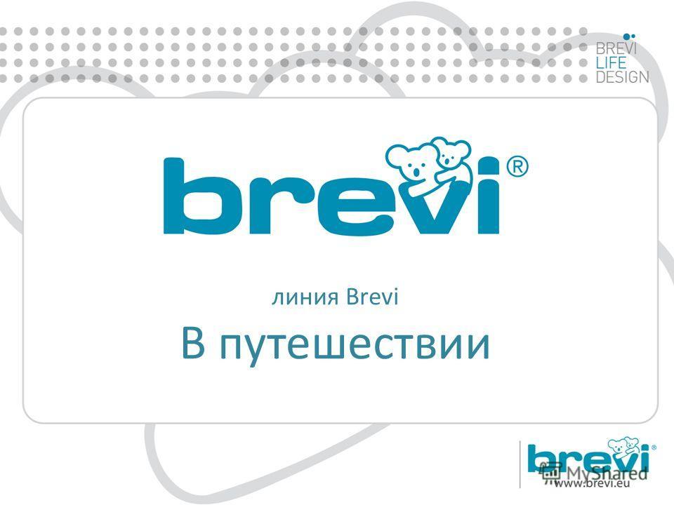 линия Brevi В путешествии