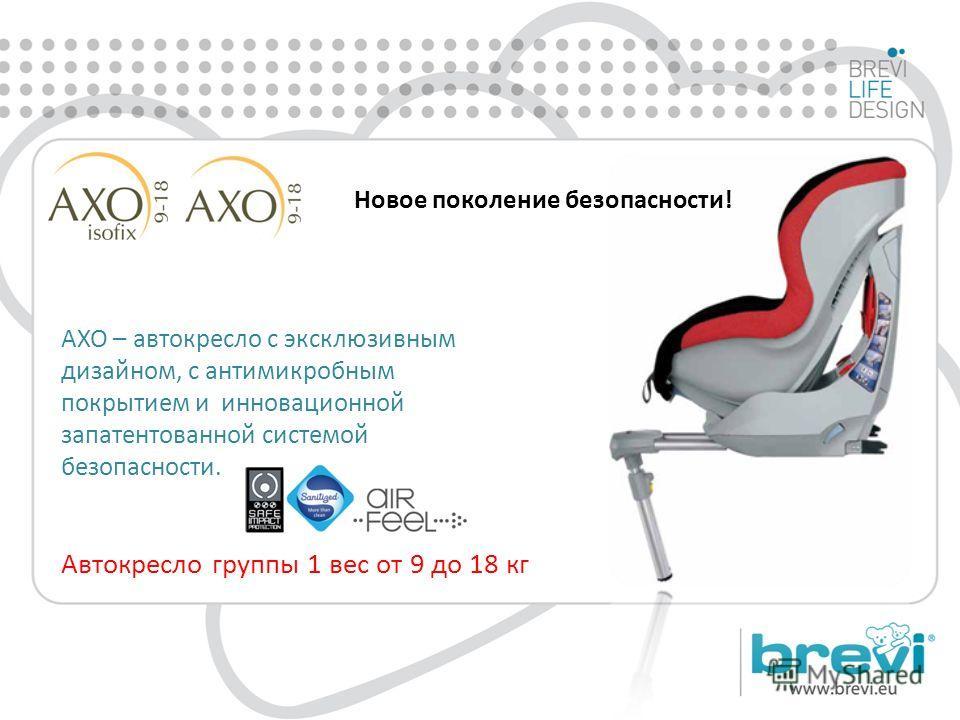 AXO – автокресло с эксклюзивным дизайном, с антимикробным покрытием и инновационной запатентованной системой безопасности. Автокресло группы 1 вес от 9 до 18 кг Новое поколение безопасности!