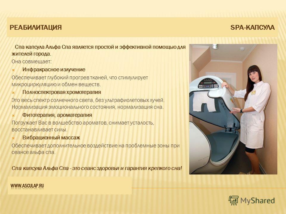 РЕАБИЛИТАЦИЯ SPA-КАПСУЛА Спа капсула Альфа Спа является простой и эффективной помощью для жителей города. Она совмещает: Инфракрасное излучение Обеспечивает глубокий прогрев тканей, что стимулирует микроциркуляцию и обмен веществ. Полноспектровая хро