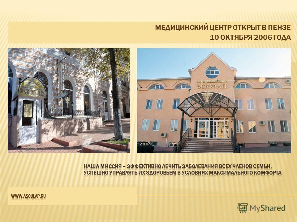 МЕДИЦИНСКИЙ ЦЕНТР ОТКРЫТ В ПЕНЗЕ 10 ОКТЯБРЯ 2006 ГОДА
