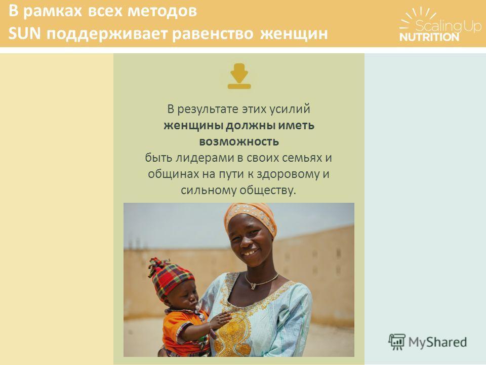 В рамках всех методов SUN поддерживает равенство женщин В результате этих усилий женщины должны иметь возможность быть лидерами в своих семьях и общинах на пути к здоровому и сильному обществу.