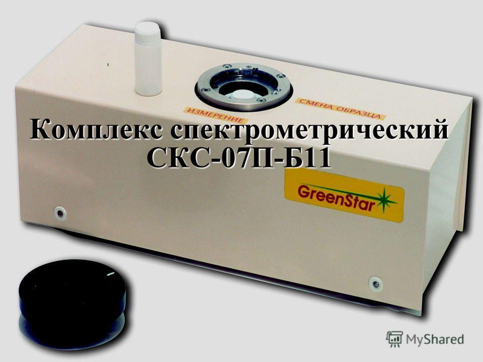 Комплекс спектрометрический СКС-07П-Б11