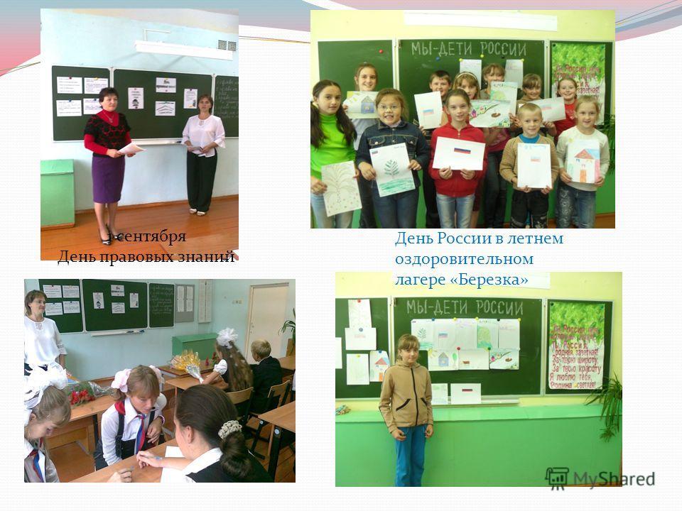 1 сентября День правовых знаний День России в летнем оздоровительном лагере «Березка»