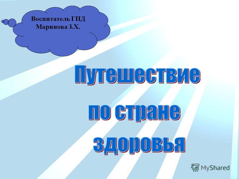 Воспитатель ГПД Маринова З.Х.