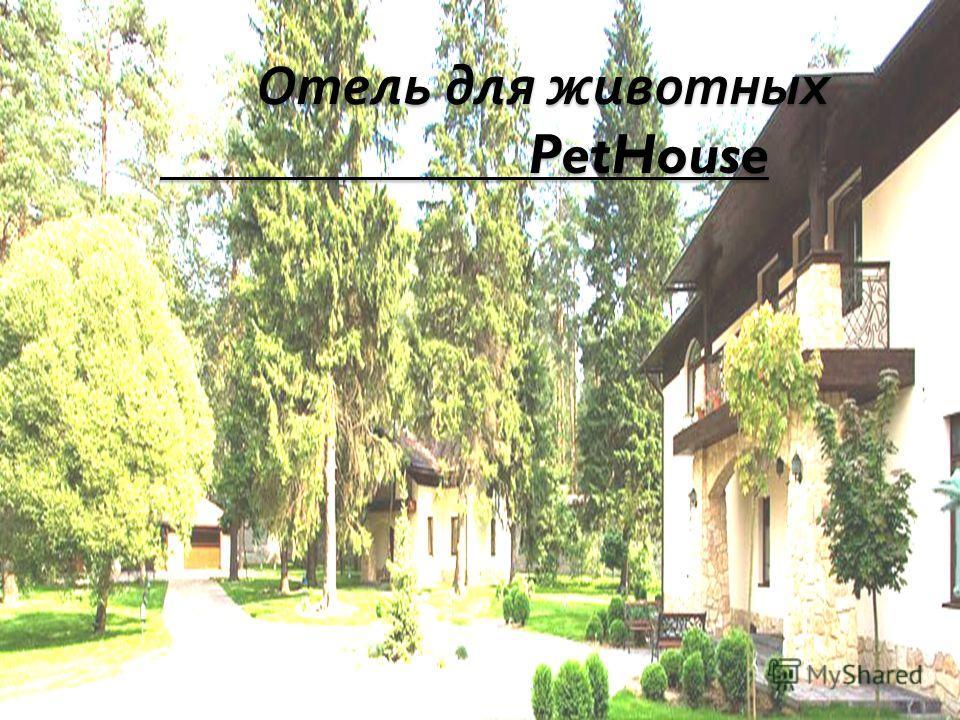 Отель для животных PetHouse