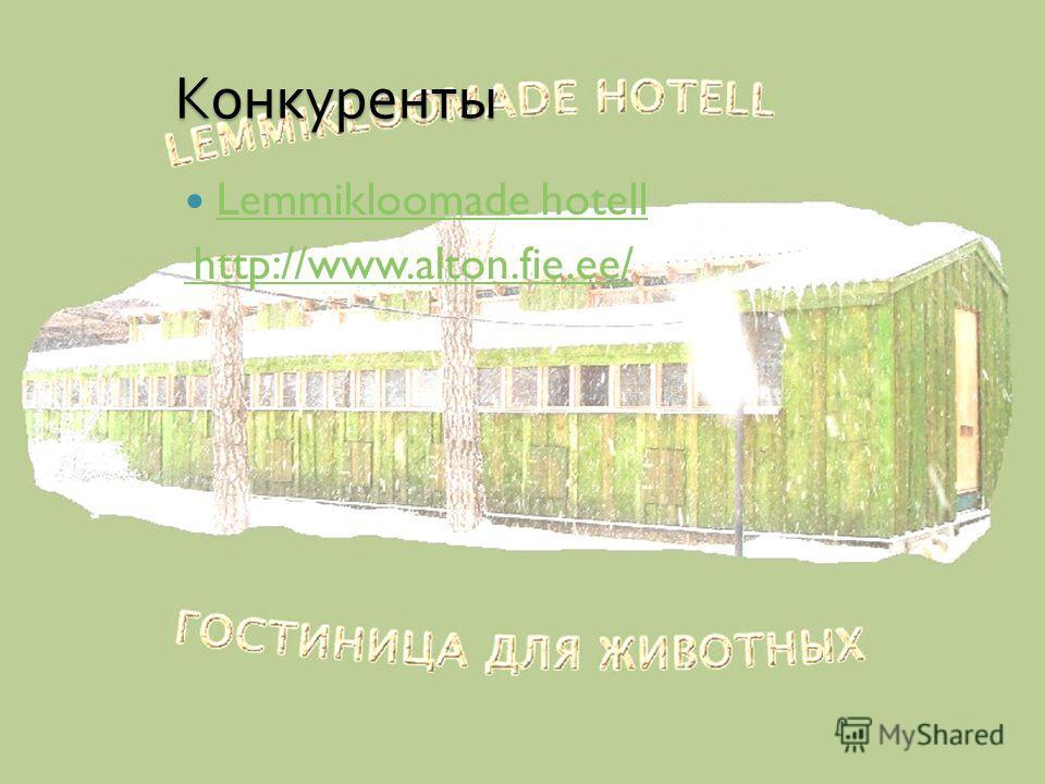Конкуренты Lemmikloomade hotell http://www.alton.fie.ee/