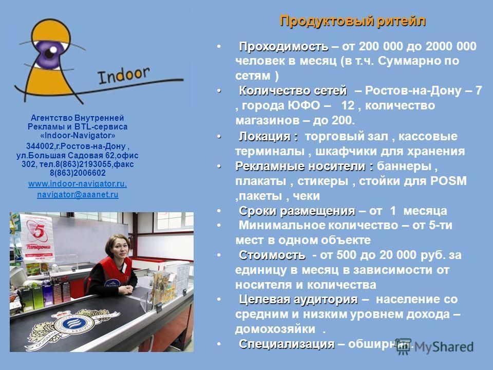 Агентство Внутренней Рекламы и BTL-сервиса «Indoor-Nаvigator» 344002,г.Ростов-на-Дону, ул.Большая Садовая 62,офис 302, тел.8(863)2193055,факс 8(863)2006602 www.indoor-navigator.ru, navigator@aaanet.ru Продуктовый ритейл Проходимость Проходимость – от