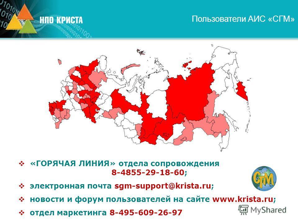Пользователи АИС «СГМ» «ГОРЯЧАЯ ЛИНИЯ» отдела сопровождения 8-4855-29-18-60; электронная почта sgm-support@krista.ru; новости и форум пользователей на сайте www.krista.ru; отдел маркетинга 8-495-609-26-97