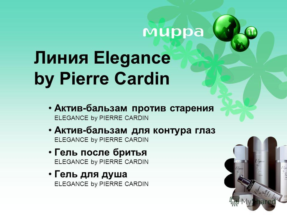 Линия Elegance by Pierre Cardin Актив-бальзам против старения ELEGANCE by PIERRE CARDIN Актив-бальзам для контура глаз ELEGANCE by PIERRE CARDIN Гель после бритья ELEGANCE by PIERRE CARDIN Гель для душа ELEGANCE by PIERRE CARDIN 11