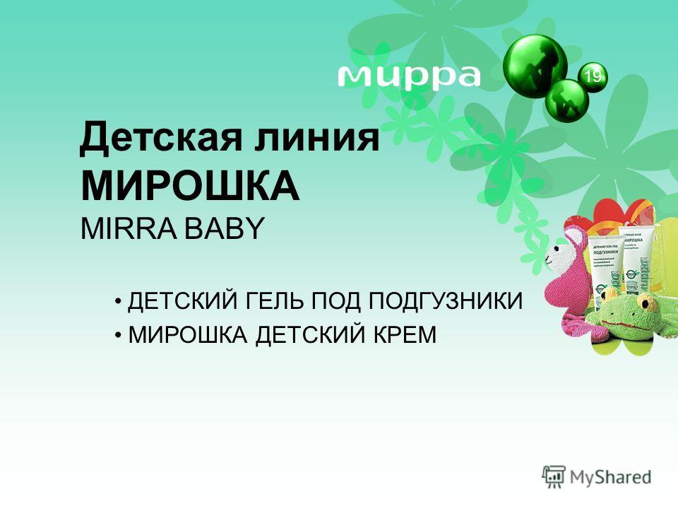 ДЕТСКИЙ ГЕЛЬ ПОД ПОДГУЗНИКИ МИРОШКА ДЕТСКИЙ КРЕМ Детская линия МИРОШКА MIRRA BABY 19
