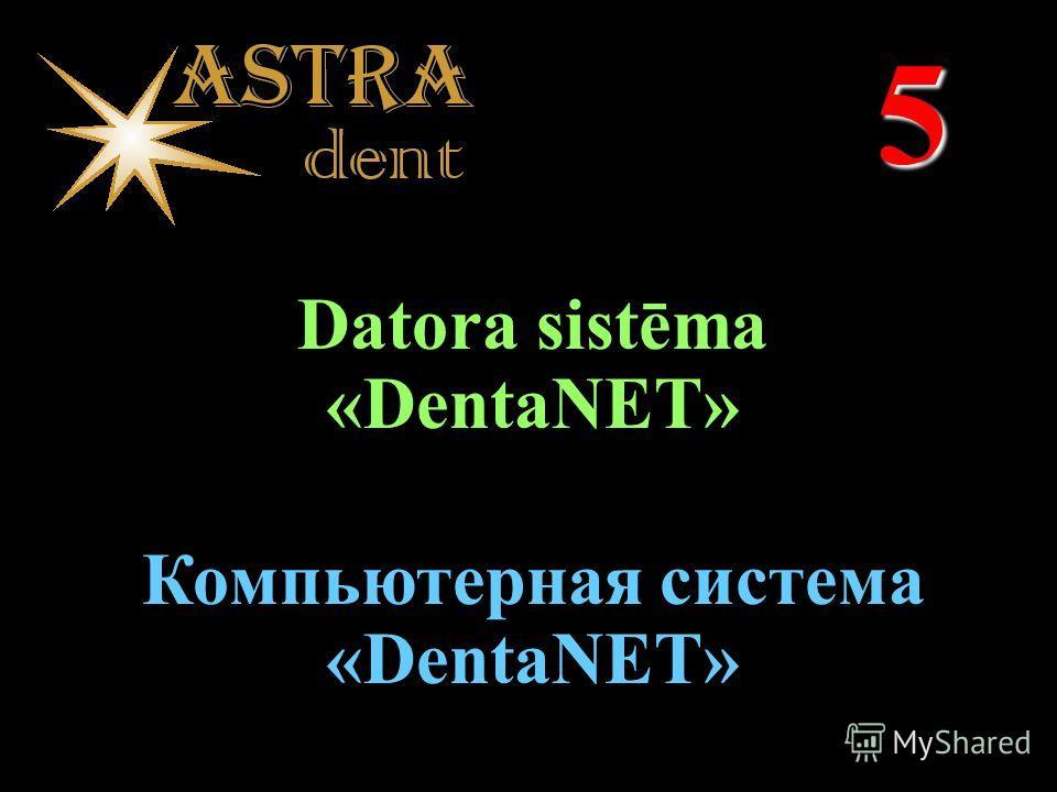 Datora sistēma «DentaNET» 5 Компьютерная система «DentaNET»