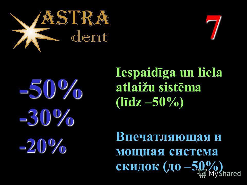 7 Iespaidīga un liela atlaižu sistēma (līdz –50%) Впечатляющая и мощная система скидок (до –50%) -50%-30%-20%