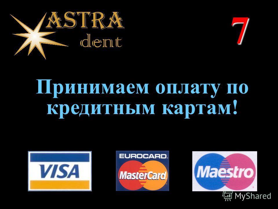 7 Принимаем оплату по кредитным картам!