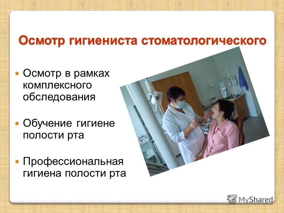 Осмотр гигиениста стоматологического Осмотр в рамках комплексного обследования Обучение гигиене полости рта Профессиональная гигиена полости рта