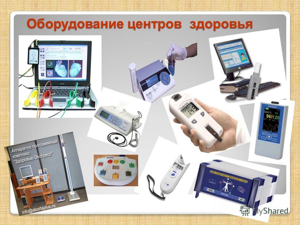 Оборудование центров здоровья