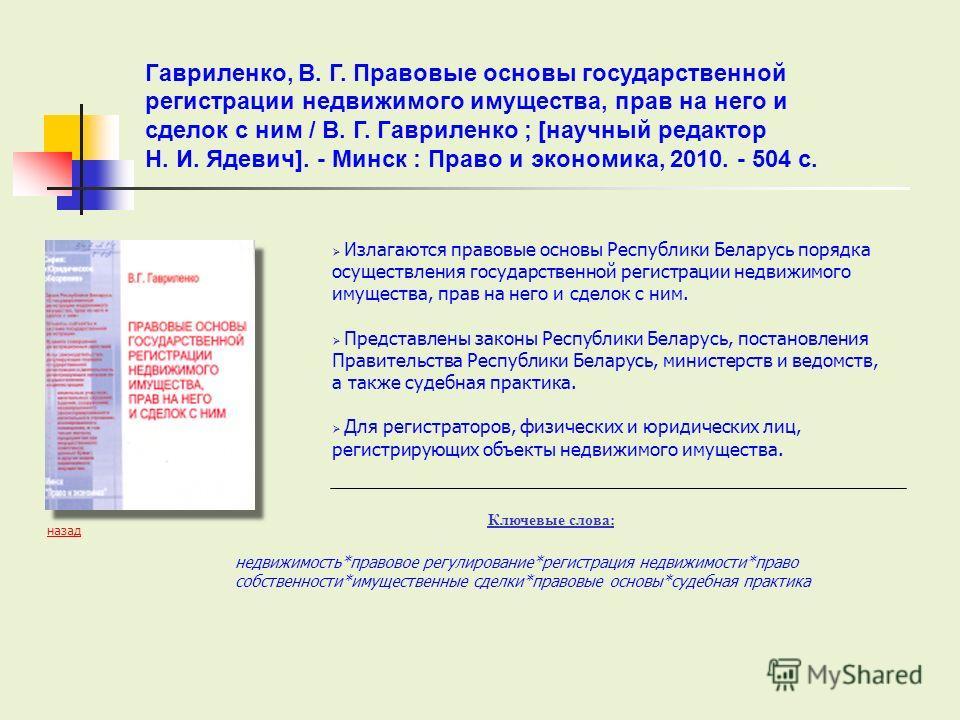 Излагаются правовые основы Республики Беларусь порядка осуществления государственной регистрации недвижимого имущества, прав на него и сделок с ним. Представлены законы Республики Беларусь, постановления Правительства Республики Беларусь, министерств