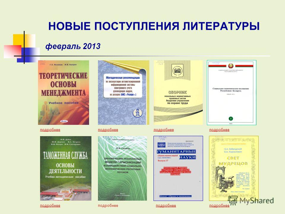 подробнее НОВЫЕ ПОСТУПЛЕНИЯ ЛИТЕРАТУРЫ февраль 2013 подробнее