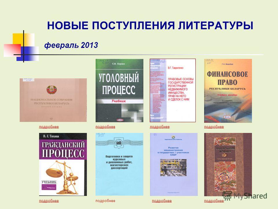 НОВЫЕ ПОСТУПЛЕНИЯ ЛИТЕРАТУРЫ февраль 2013 подробнее