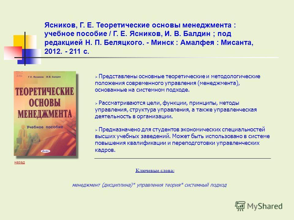 Представлены основные теоретические и методологические положения современного управления (менеджмента), основанные на системном подходе. Рассматриваются цели, функции, принципы, методы управления, структура управления, а также управленческая деятельн