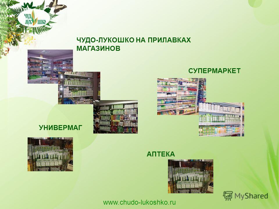 www.chudo-lukoshko.ru ЧУДО-ЛУКОШКО НА ПРИЛАВКАХ МАГАЗИНОВ СУПЕРМАРКЕТ УНИВЕРМАГ АПТЕКА