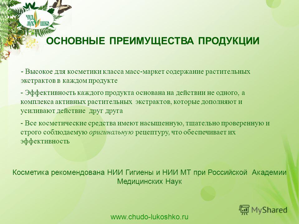 ОСНОВНЫЕ ПРЕИМУЩЕСТВА ПРОДУКЦИИ www.chudo-lukoshko.ru - Высокое для косметики класса масс-маркет содержание растительных экстрактов в каждом продукте - Эффективность каждого продукта основана на действии не одного, а комплекса активных растительных э