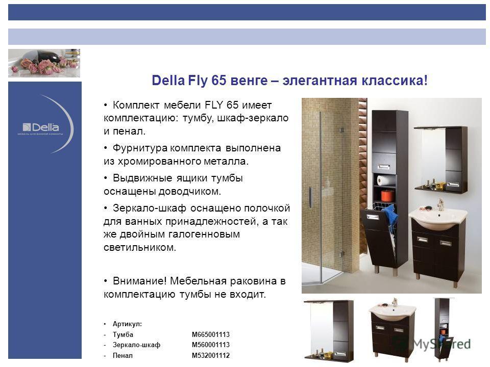 Della Fly 65 венге – элегантная классика! Комплект мебели FLY 65 имеет комплектацию: тумбу, шкаф-зеркало и пенал. Фурнитура комплекта выполнена из хромированного металла. Выдвижные ящики тумбы оснащены доводчиком. Зеркало-шкаф оснащено полочкой для в