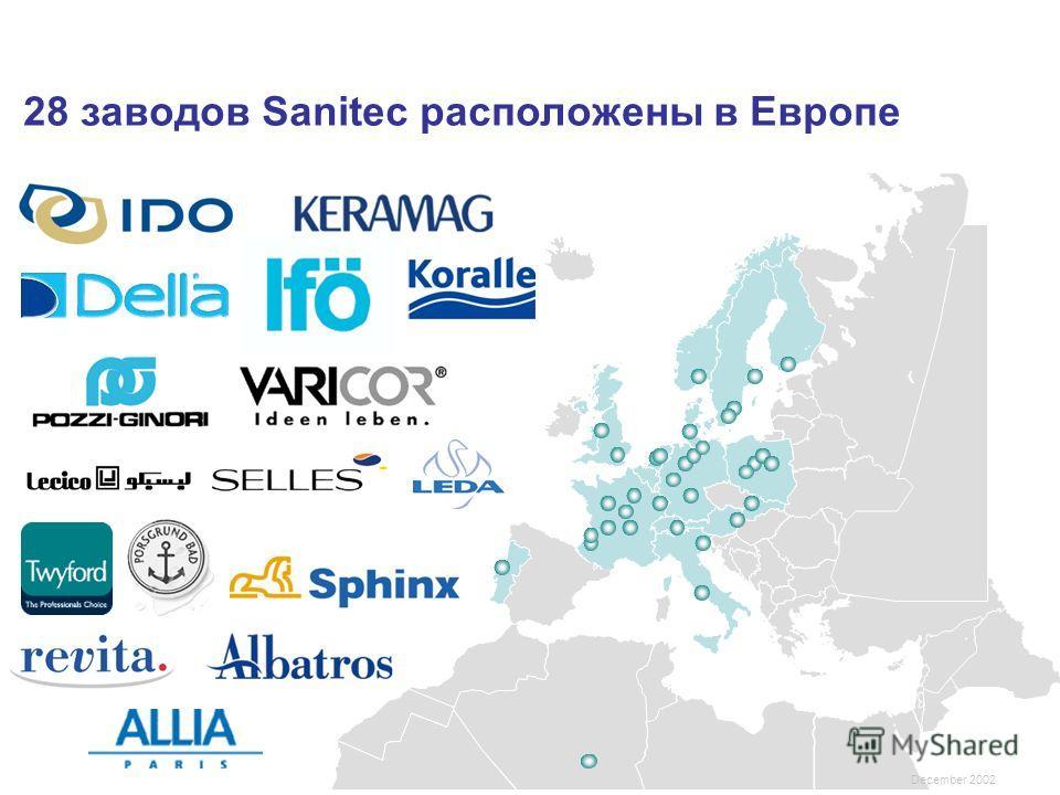 28 заводов Sanitec расположены в Европе