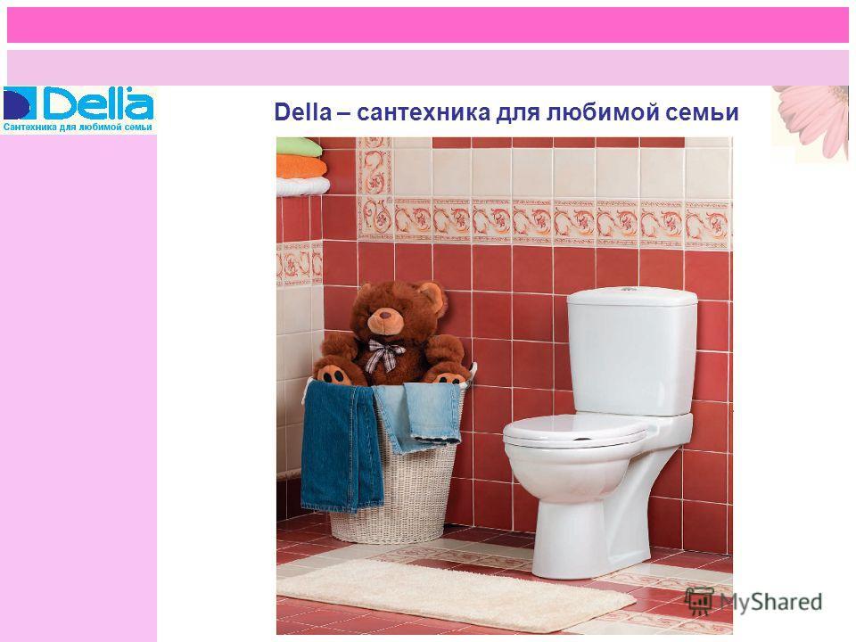 Della – сантехника для любимой семьи