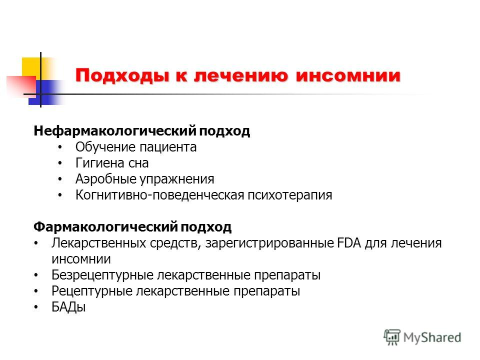 Подходы к лечению инсомнии Нефармакологический подход Обучение пациента Гигиена сна Аэробные упражнения Когнитивно-поведенческая психотерапия Фармакологический подход Лекарственных средств, зарегистрированные FDA для лечения инсомнии Безрецептурные л