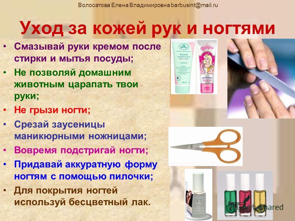 Волосатова Елена Владимировна barbusint@mail.ru Уровень pH кожи и волос pH – шкала для измерения уровня щелочности и кислотности. Нейтральный pH в воде. Раствор с pH менее 7,0 является кислым (уксус 2,3); Если pH больше 7,0 раствор является щелочью.