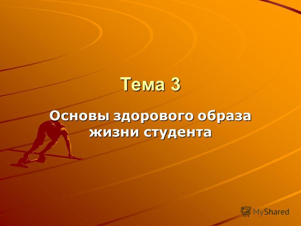 Тема 3 Основы здорового образа жизни студента