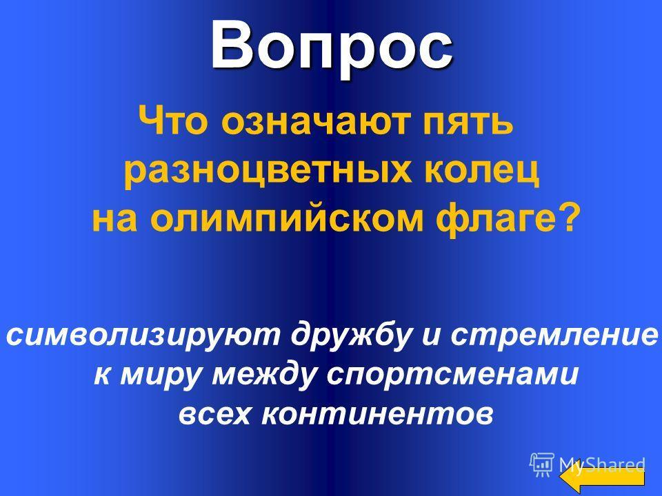 Вопрос Олимпионик Как называли победителя Олимпийских игр в Древней Греции?