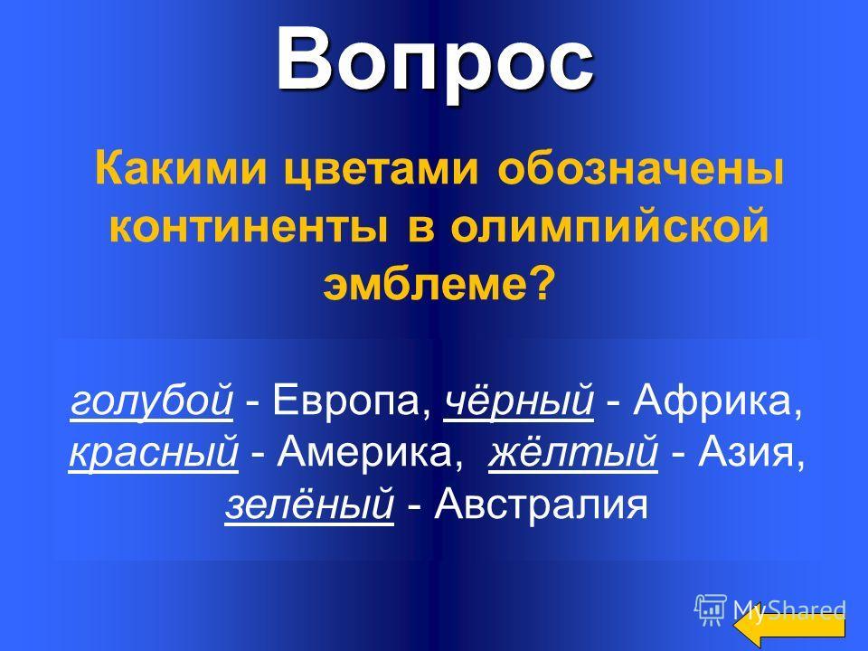 Вопрос в Греции у подножия г.Кронос Где зажигается символ Олимпийских игр – олимпийский огонь?