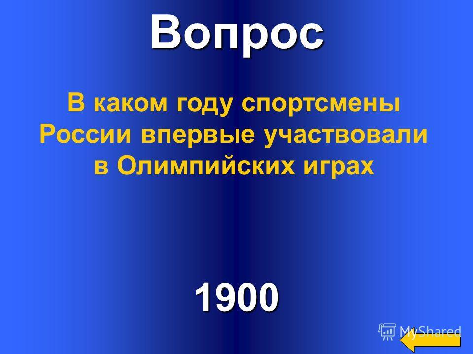 Вопрос в 1980 г. В каком году в Москве состоялись XXI Летние Олимпийские игры?