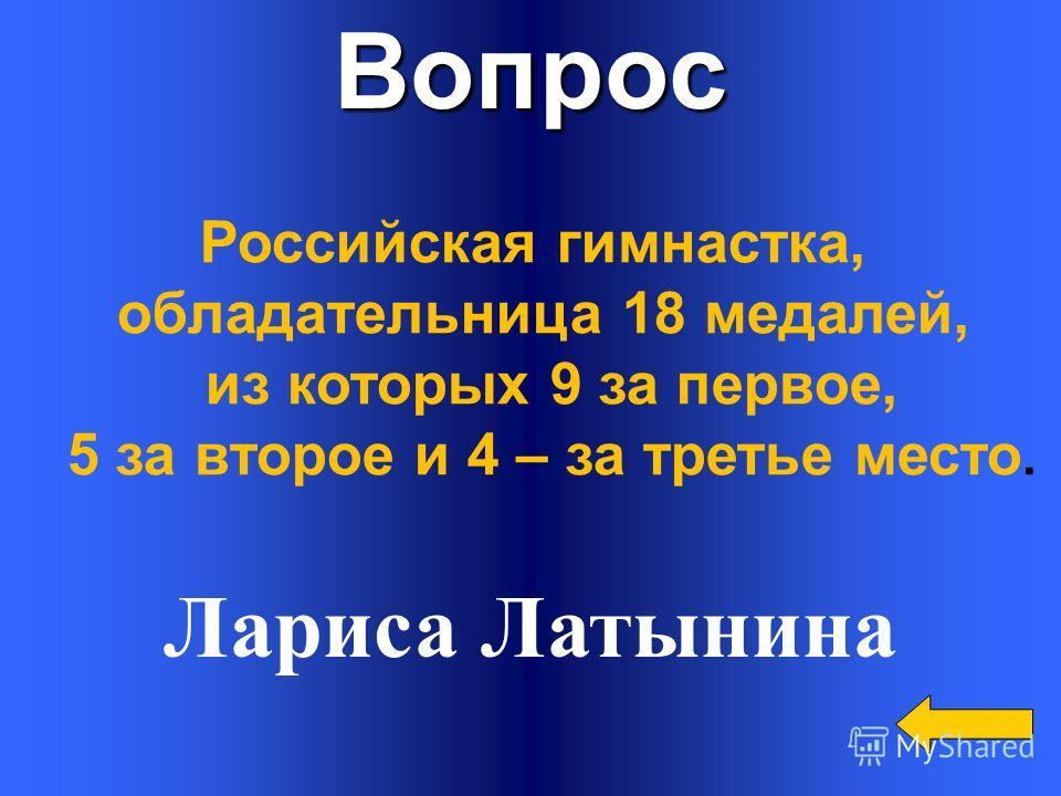 Вопрос1900 В каком году спортсмены России впервые участвовали в Олимпийских играх