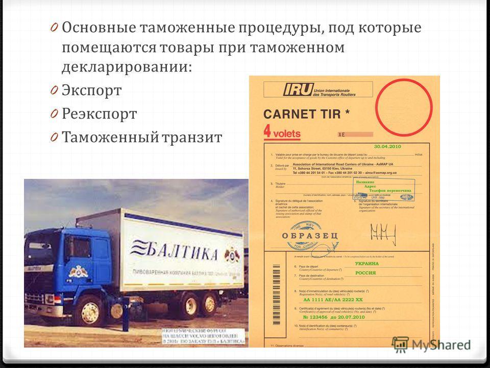 0 Основные таможенные процедуры, под которые помещаются товары при таможенном декларировании: 0 Экспорт 0 Реэкспорт 0 Таможенный транзит