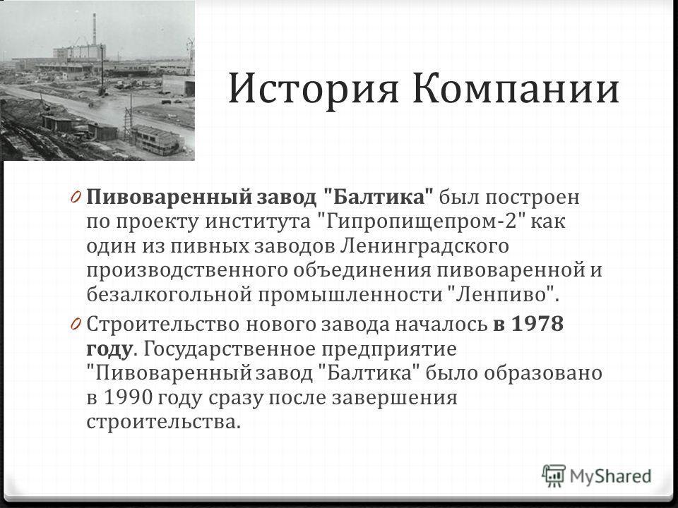 История Компании 0 Пивоваренный завод