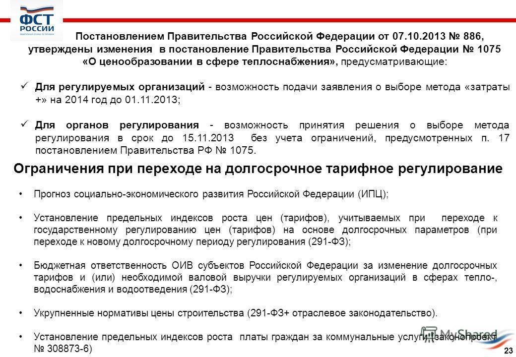 Прогноз социально-экономического развития Российской Федерации (ИПЦ); Установление предельных индексов роста цен (тарифов), учитываемых при переходе к государственному регулированию цен (тарифов) на основе долгосрочных параметров (при переходе к ново