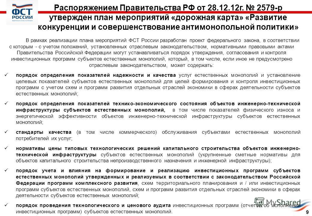 В рамках реализации плана мероприятий ФСТ России разработан проект федерального закона, в соответствии с которым - с учетом положений, установленных отраслевым законодательством, нормативными правовыми актами Правительства Российской Федерации могут